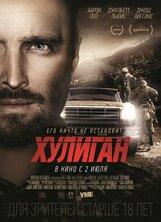 Постер к фильму «Хулиган»