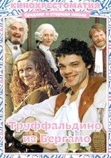 Постер к фильму «Труффальдино из Бергамо»
