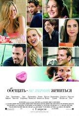 Постер к фильму «Обещать - не значит жениться»