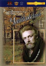Постер к фильму «Чайковский»