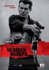 Постер к фильму «Человек ноября»