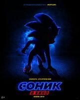 Постер к фильму «Соник в кино»