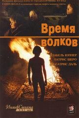 Постер к фильму «Время волков»