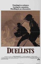 Постер к фильму «Дуэлянты»