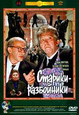 Постер к фильму «Старики-разбойники»