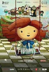 Постер к фильму «Анина: история самого необычного наказания»