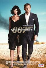 Постер к фильму «Квант милосердия»