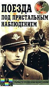 Постер к фильму «Поезда под пристальным наблюдением»