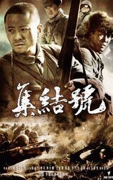 Постер к фильму «Во имя чести»