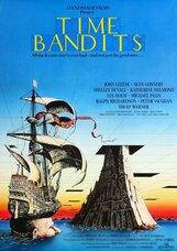 Постер к фильму «Бандиты во времени»