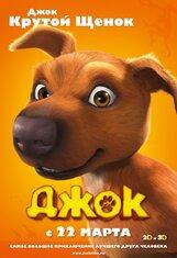 Постер к фильму «Джок 3D»