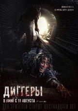 Постер к фильму «Диггеры»