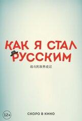 Постер к фильму «Как я стал русским»