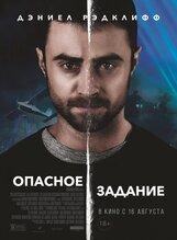 Постер к фильму «Опасное задание»