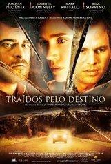 Постер к фильму «Запасной путь»