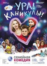 Постер к фильму «Ура! Каникулы!»