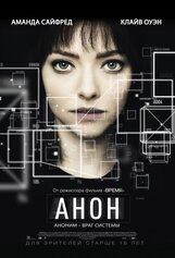 Постер к фильму «Анон»