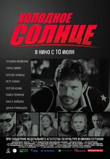 Постер к фильму «Холодное солнце»