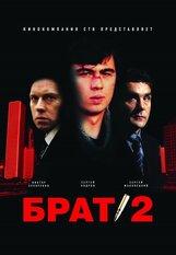 Постер к фильму «Брат 2»