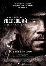 Постер к фильму «Уцелевший»