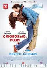 Постер к фильму «С любовью, Рози»