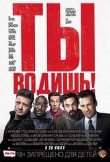Постер к фильму «Ты водишь!»