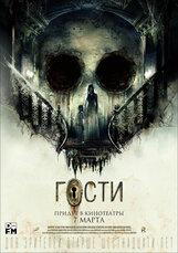 Постер к фильму «Гости»