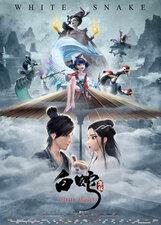 Постер к фильму «Белая змея»