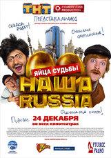 Постер к фильму «Наша Russia. Яйца судьбы»