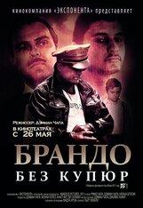Постер к фильму «Брандо без купюр»