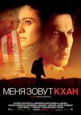 Постер к фильму «Меня зовут Кхан»