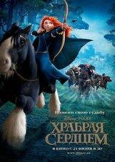 Постер к фильму «Храбрая сердцем»