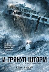Постер к фильму «И грянул шторм 3D»
