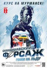 Постер к фильму «Скандинавский форсаж: Гонки на льду»