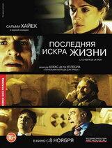 Постер к фильму «Последняя искра жизни»