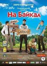 Постер к фильму «На Байкал»