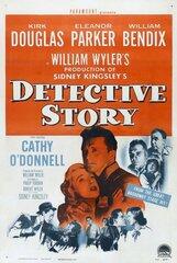 Постер к фильму «Детективная история»