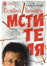 Постер к фильму «Справочник настоящего мстителя»