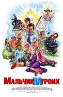 Постер к фильму «Мальчик на троих»