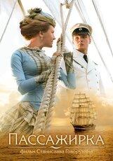 Постер к фильму «Пассажирка»