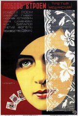 Постер к фильму «Третья Мещанская»