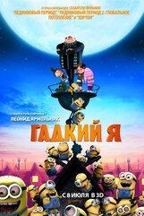 Постер к фильму «Гадкий я»