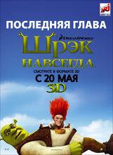 Постер к фильму «Шрэк навсегда 3D»