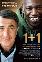 Постер к фильму «1+1»