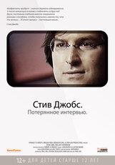 Постер к фильму «Стив Джобс. Потерянное интервью»