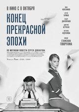Постер к фильму «Конец прекрасной эпохи»