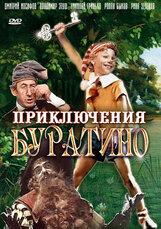Постер к фильму «Приключения Буратино»