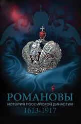 Постер к фильму «Романовы»
