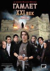 Постер к фильму «Гамлет: XXI век»