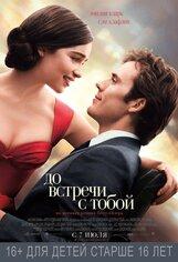 Постер к фильму «До встречи с тобой»